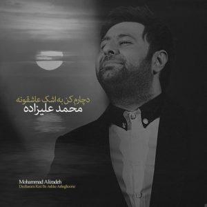 دانلود آهنگ جدید محمد علیزاده دچارم کن به اشک عاشقونه با لینک مستقیم