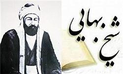 شیخ بهایی چگونه از زمان مرگ خود مطلع شد