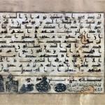 دستخط منسوب به امام رضا(ع)+ عکس