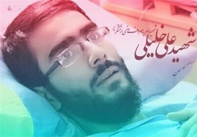 نامه خانواده شهید خلیلی خطاب به مردم ایران