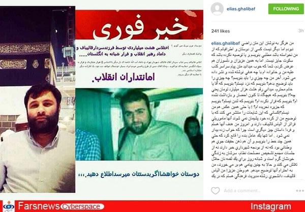 الیاس قالیباف:نه خارج از کشورم، نه زندان رفتم و نه دزدی کردهام