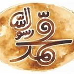 واکنش تهیه کننده فیلم سینمایی «محمد رسولالله(ص)» به حذف از اسکار