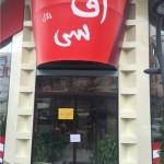 رستوران کی.اف.سی پلمب شد+عکس