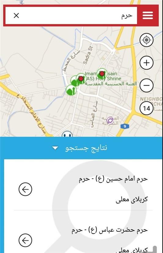 نرمافزار موبایل پیامرسان و نقشه آفلاین اربعین+دانلود