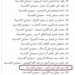 اعدام شیخ نمر رهبر شیعیان عربستان
