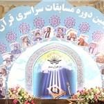 معرفی برگزیدگان مسابقات سراسری قرآن بسیج