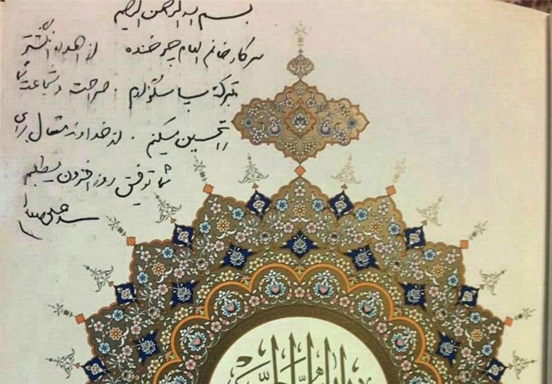 عکس:: دستخط رهبرانقلاب بر قرآن الهام چرخنده