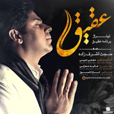 دانلود آهنگ جدید و فوق العاده زیبای حجت اشرف زاده به نام عقیق