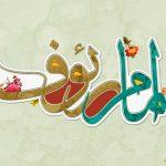 پیامک های تبریک میلاد امام رضا (ع)