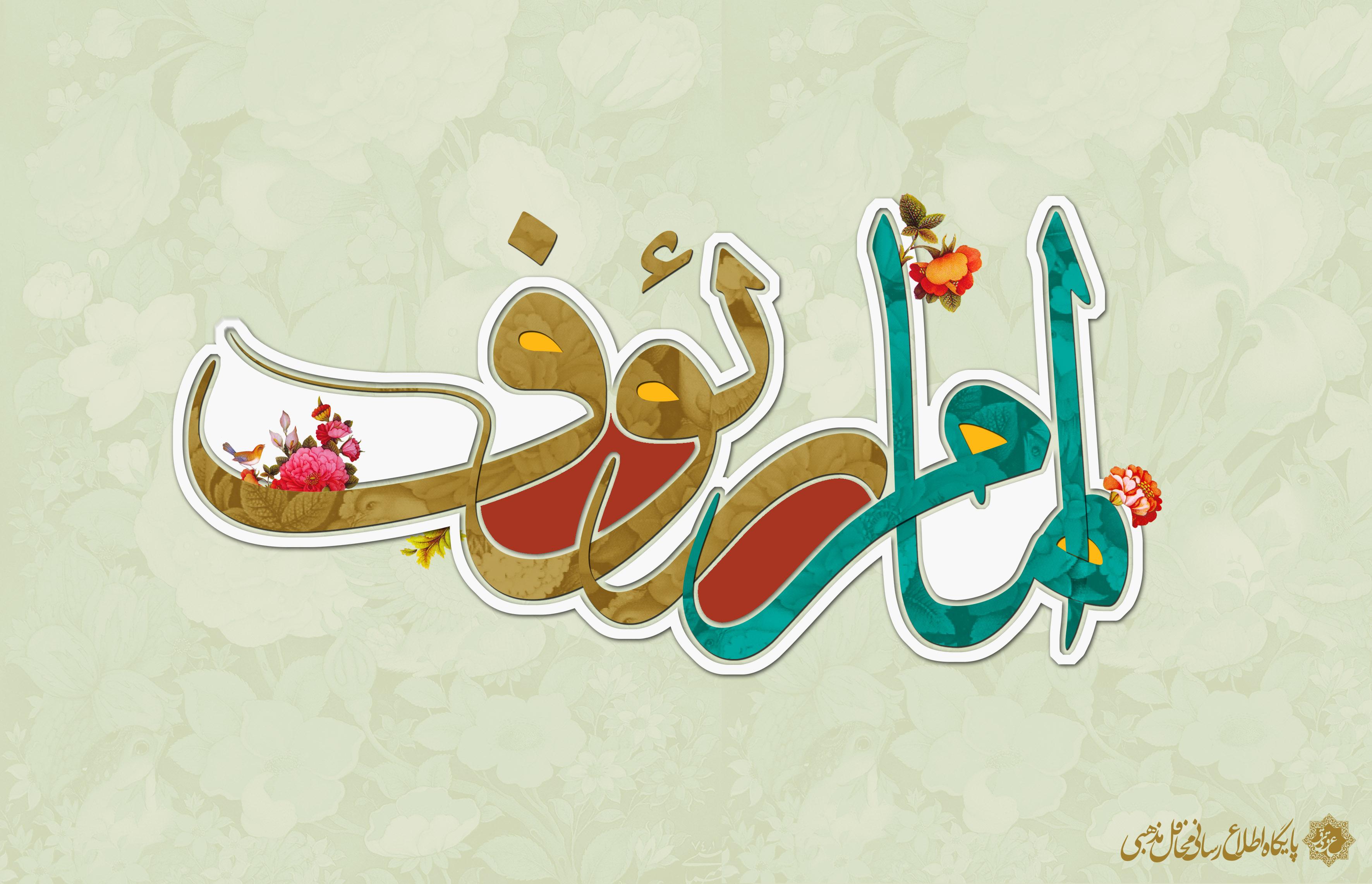 پیامک های تبریک بمناسبت ولادت حضرت امام رضا علیه السلام