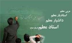 رتبهبندی معلمان