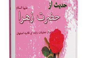 73 حدیث از حضرت فاطمه زهرا سلام الله علیها