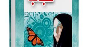 آثار و پیامدهای حجاب