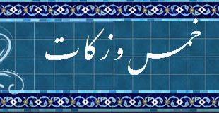 چرا در اسلام از مردم پولهایی به اسم خمس و زکات گرفته میشود؟