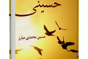 کتاب الکترونیک آموزه های مکتب حسینی