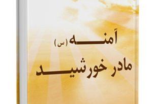 آمنه ( سلام الله علیها ) مادر خورشید