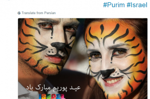 اسرائیل جشن ایرانکشی را تبریک گفت +عکس