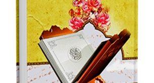 با امام حسین ( علیه السلام ) در سایه قرآن
