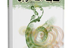حدیقه الذاکرین : گزیده اشعار پند، مناجات، غزلیات، مدح مراثی، در وصف چهارده معصوم (ع) - قسمت مربوط به امام رضا علیه السلام