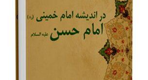 سیمای معصومین ( علیهم السلام ) در اندیشه امام خمینی - حضرت امام حسن مجتبی ( علیه السلام )