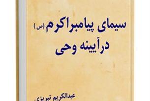 سیمای پیامبر اکرم ( صلی الله علیه و آله ) در آیینه وحی