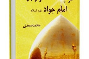 حقیقت امامت در چشمه سار وجود امام جواد (ع)