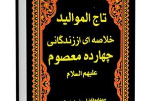 تاج الموالید : خلاصه زندگانی چهارده معصوم علیهم السلام - قسمت مربوط به امام صادق علیه السلام