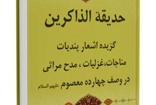 حدیقه الذاکرین : گزیده اشعار پند، مناجات، غزلیات، مدح مراثی، در وصف چهارده معصوم (ع) - قسمت مربوط به امام سجاد علیه السلام