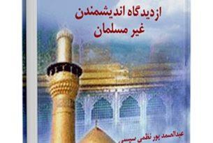 سیمای امام حسین ( علیه السلام ) از دیدگاه اندیشمندان غیر مسلمان