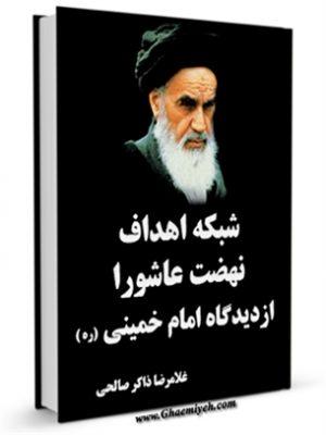 شبکه اهداف نهضت عاشورا از دیدگاه امام خمینی