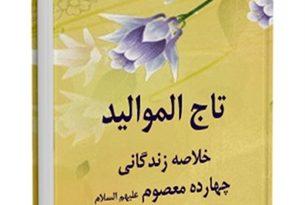 تاج الموالید : خلاصه زندگانی چهارده معصوم علیهم السلام - قسمت مربوط به امام حسن عسکری علیه السلام