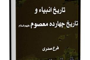 تاریخ انبیاء و چهارده معصوم علیهم السلام - قسمت مربوط به امام صادق علیه السلام