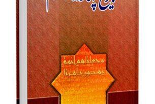 تاریخ چهارده معصوم (ع) - امام باقر علیه السلام