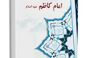حق گرایی و باطل ستیزی امام کاظم علیه السلام