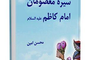 سیره معصومان ( علیهم السلام ) - امام کاظم ( علیه السلام )