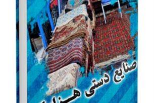 صنایع دستی هزارگی
