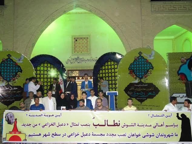 درخواست مردم شوش برای بازگشت مجسمه دعبل خزاعی