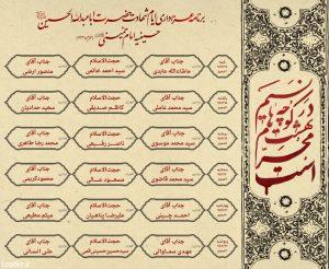 برنامه عزاداری ایام محرم1438