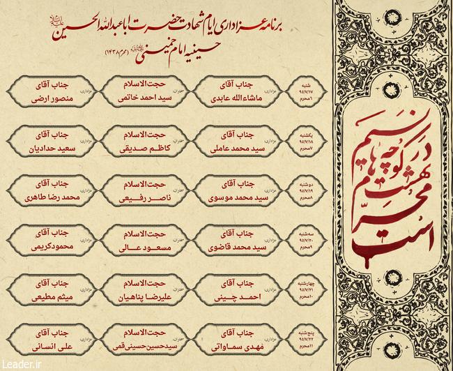 برنامه مراسم عزاداری محرم ۱۴۳۸در حضور رهبر معظم انقلاب