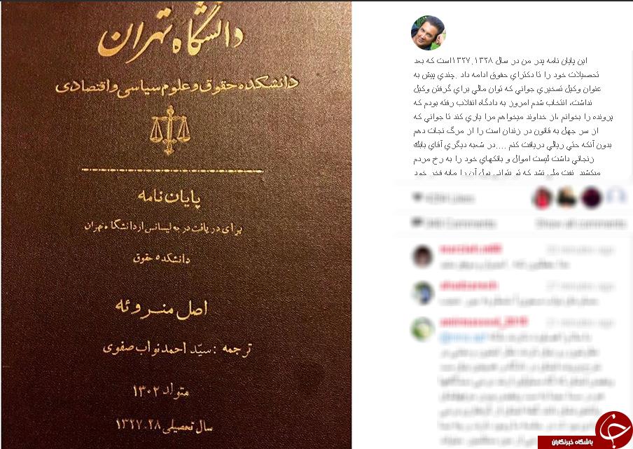 توصیه های حسام نواب صفوی به بابک زنجانی (+عکس)