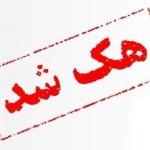 داعش العربیه را هک کرد