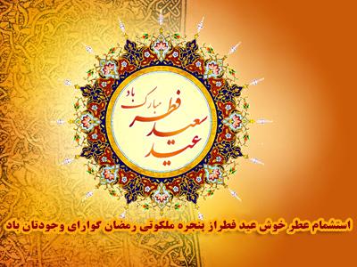 پیامک عید فطر ۹۴