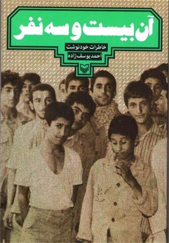 جدیدترین تقریظ رهبر انقلاب بر یک کتاب
