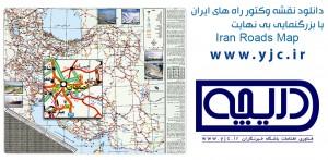 دانلود نقشه راههای ایران