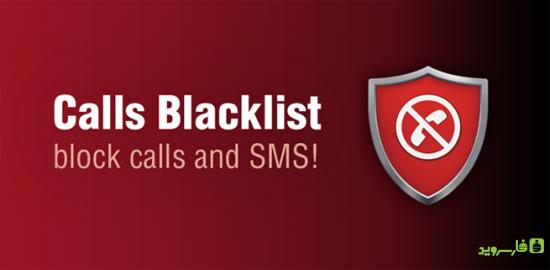دانلود Calls Blacklist PRO 2.10.33 – بلاکر SMS و تماس اندروید!