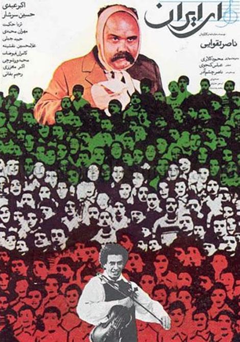 """دانلود فیلم سینمایی """"ای ایران"""" با کیفیت عالی"""