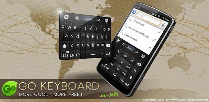 دانلود GO Keyboard PRIME 2.65 – صفحه کلید کامل و فارسی گو اندروید !