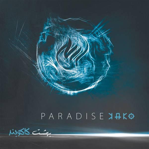 دانلود آهنگ جدید و فوق العاده زیبای کاکو بند به نام بهشت (تیتراژ پایانی ماه عسل)