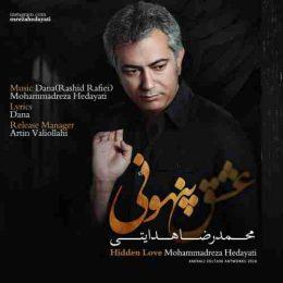 دانلود آهنگ جدید محمدرضا هدایتی بنام عشق پنهونی