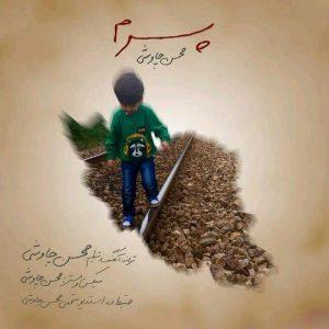 دانلود آهنگ جدید محسن چاوشی بنام پسرم